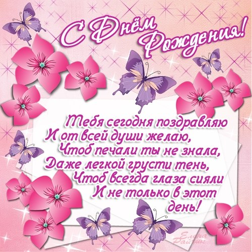 Поздравление для любимой мамы с 8 марта