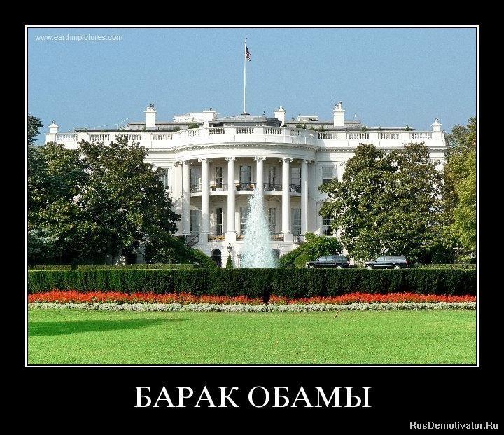 Секретная служба США оградила Белый дом двухметровыми железными барьерами