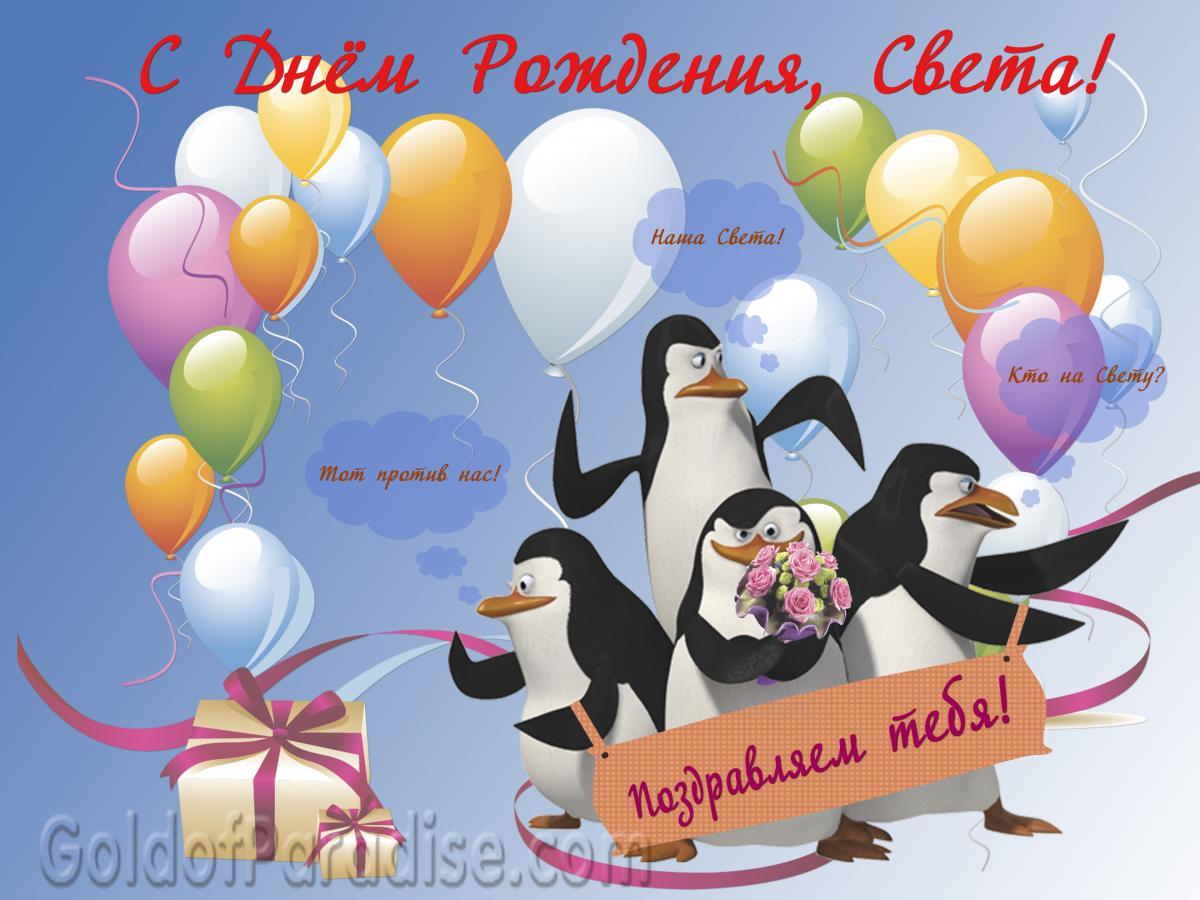 Поздравления день рождения светлану