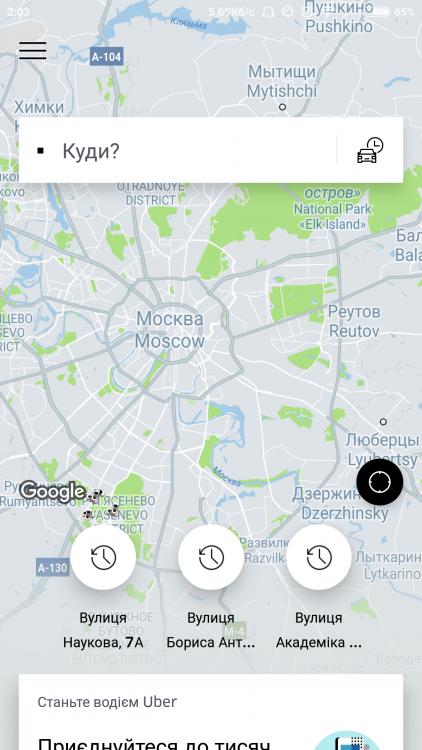 Screenshot_2017-05-29-02-03-49_com.ubercab.png