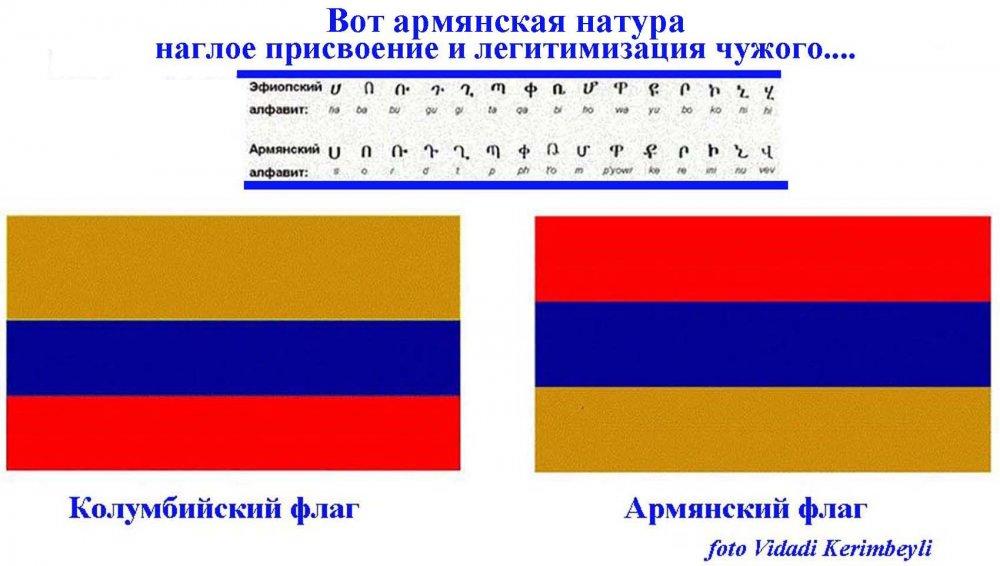 Ermeni bayragi.jpg