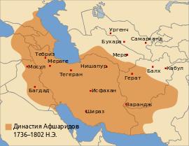 Afsharid_(1736-1802)-ru.svg.png