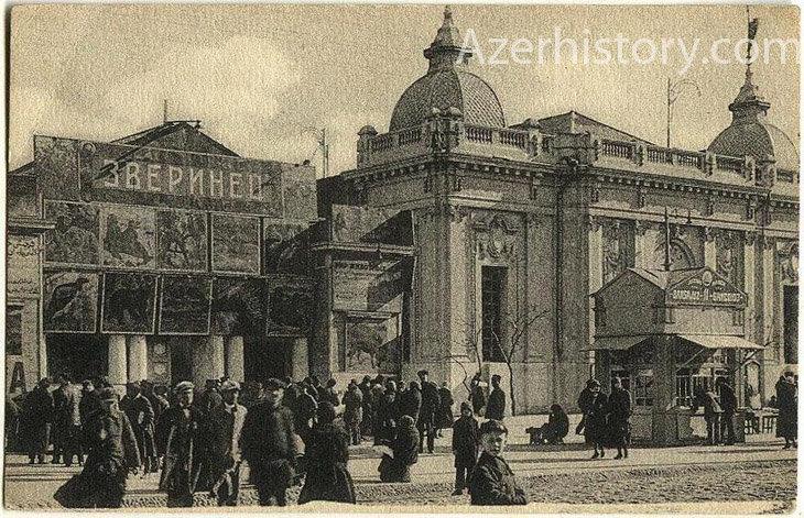 Baku-1920s-2-Зверинец-рядом-с-будущим-Театром-Кукол.jpg