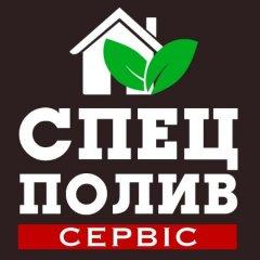 СпецПоливСервис